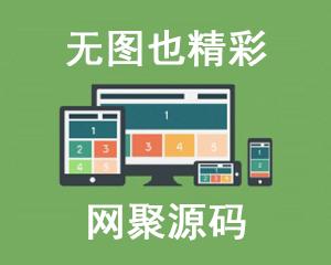 PHP分类网址导航系统源码优客365网站导航开源版 v1.1.4免费源码下载