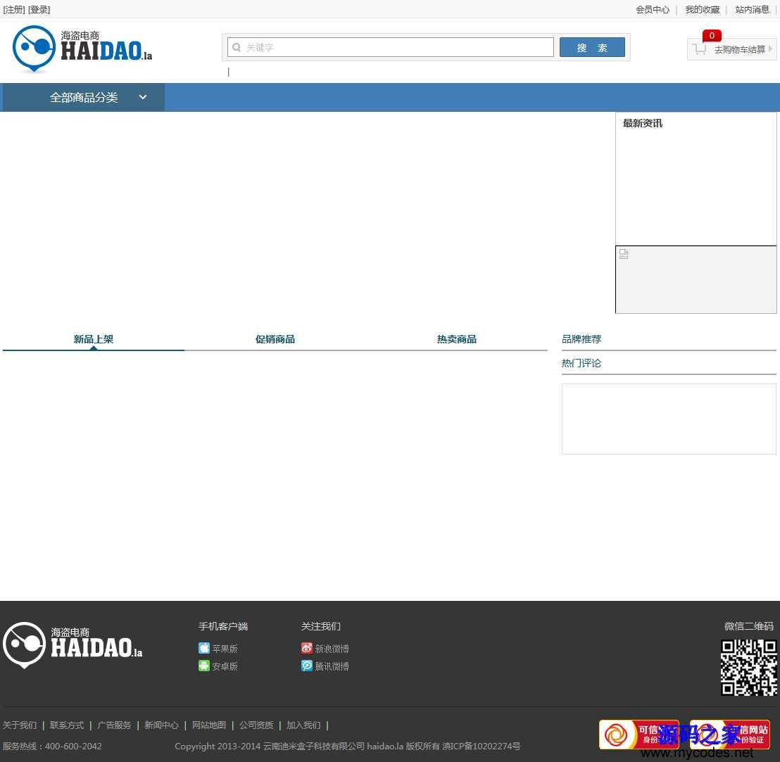 海盗云商网店系统 2.6.8 开发版