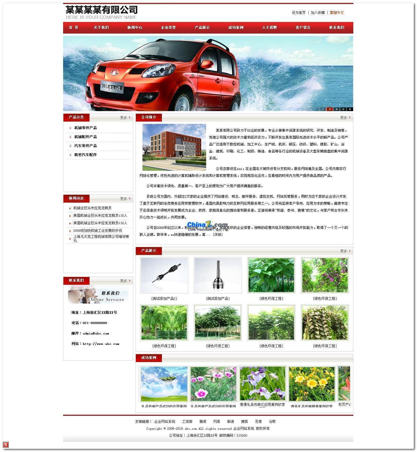 红色网新企业网站管理系统源码