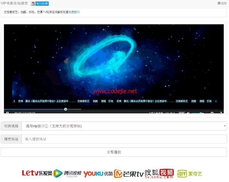 Vip视频在线解析源码 v1.3