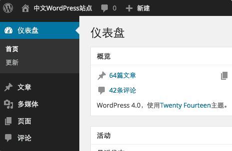 WordPress v4.7.2 正式版下载