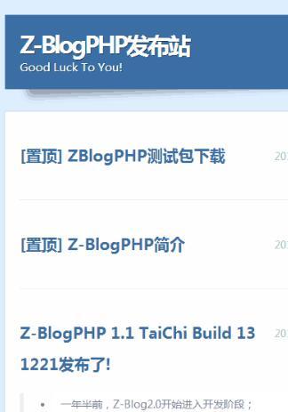 Z-BlogPHP博客系统 v1.5.0