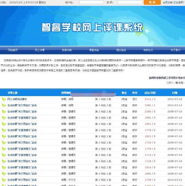 智睿学校网上评课系统 v6.9.0