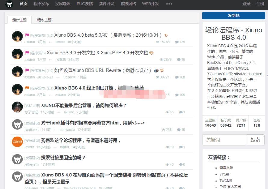 Xiuno BBS 论坛源码 4.0 beta 5 下载