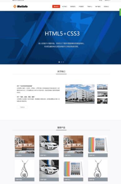MetInfo企业建站系统源码 v5.3.12