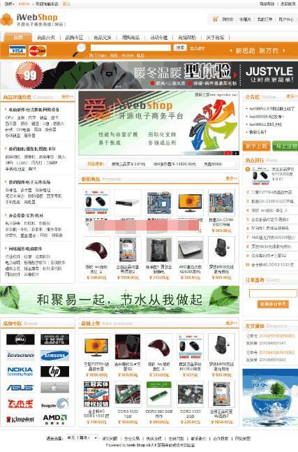 iWebShop 商城源码 4.6.16090900 下载