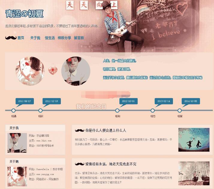 情侣博客模板系列之初夏织梦模板