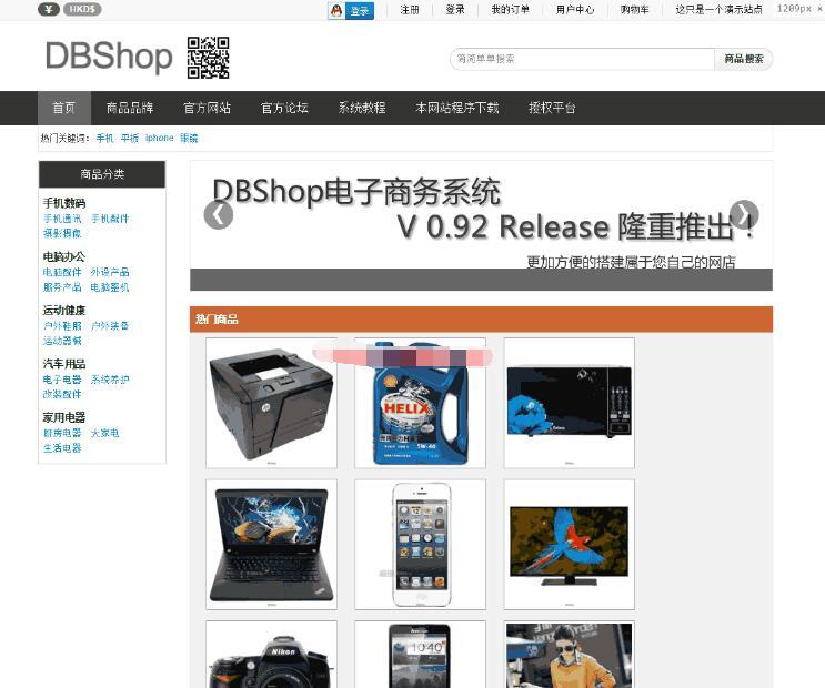 DBShop开源电子商务网店系统源码 v0.9.3 Beta