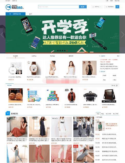 海盗云商(Haidao)企业级开源网店系统源码下载 v2.5.2 开发版