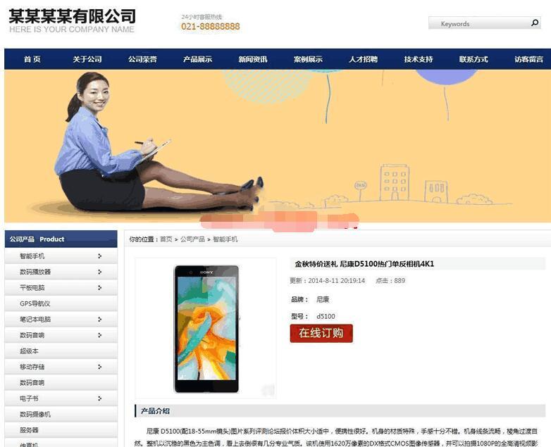高三中英繁企业网站系统专业版 v3.4
