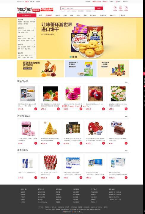 商之翼小京东5.0多用户源码商城多商户最终修复版 支持微商城