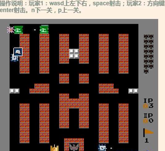 HTML5坦克大战网页小游戏源码下载