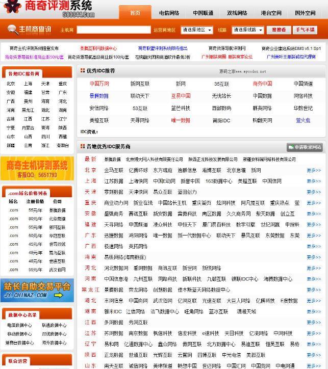 商奇IDC评测系统 源码模板2.1 Sp2 可以做行业评测网站