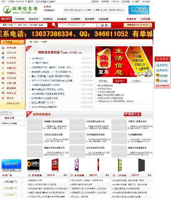 齐博B2B电子商务系统v1.0模板 红色模板分类信息源码v1.0