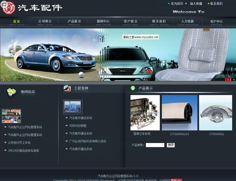汽车配件企业网站管理系统源码下载