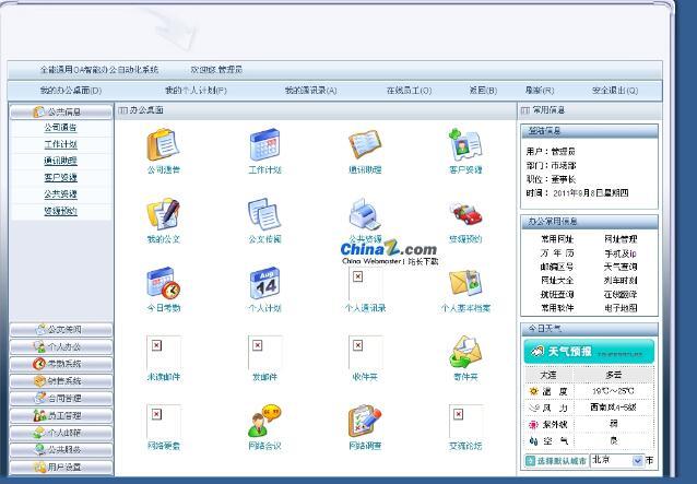 全能OA办公网站系统源码 v2012