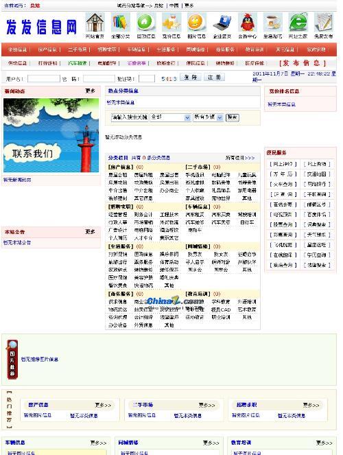发发信息分类系统源码 v1.1