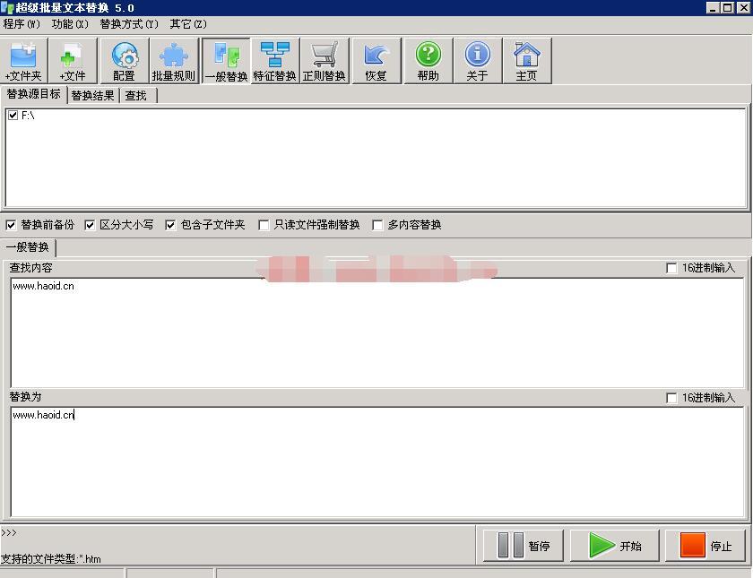 超级批量文本替换工具5.0,站长必备工具