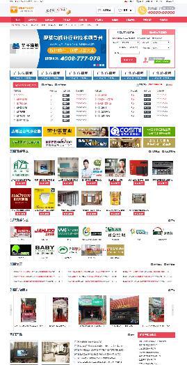 最新destoon6.0建材招商网站整站源码 建材招商模板带wap destoon招商门户网站 带数据等