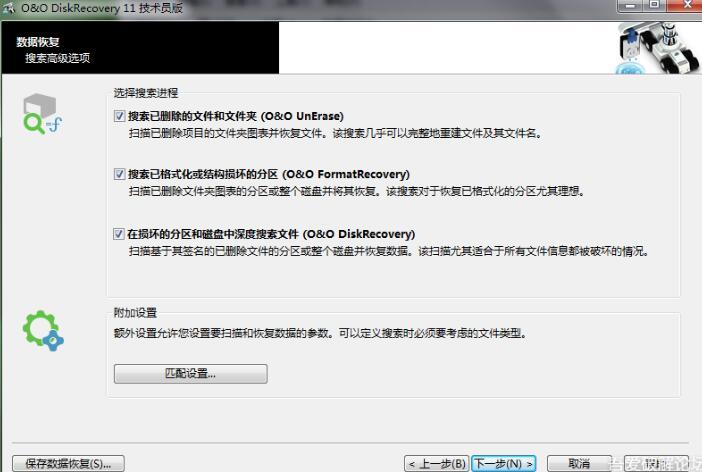 顶级专业U盘硬盘数据恢复软件O&O DiskRecovery 11(技术员版)汉化绿色版