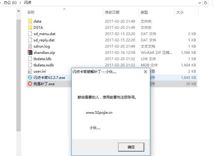 一款淘宝自动发货软件 破解版 免费下载
