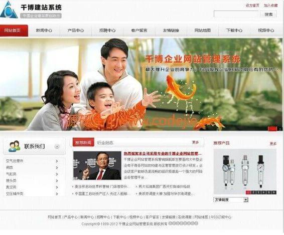 千博装饰建材装修网站系统多国语言版免费网站源码下载2014Build0904