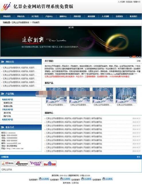大气亿景企业网站管理系统源码免费下载 2.7