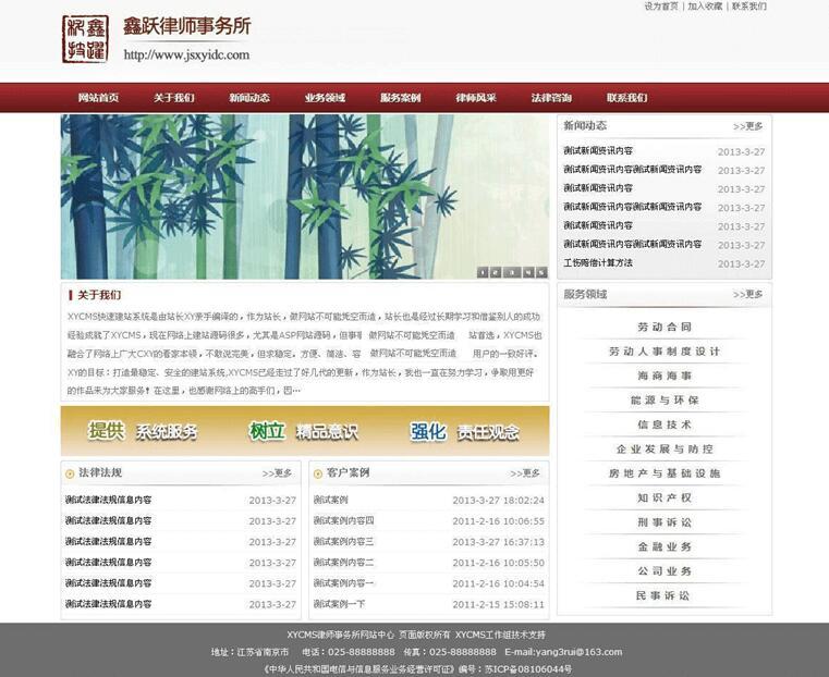 YCMS律师事务所建站系统 v2.2