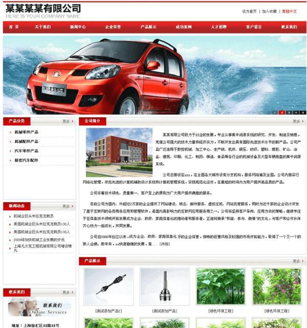红色网新企业网站管理系统网站源码免费下载 v1.4