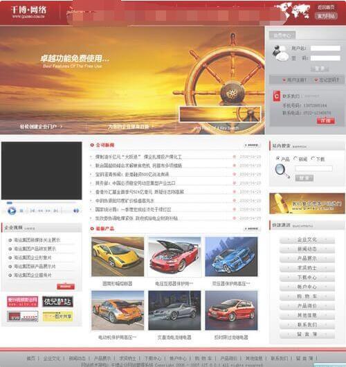 千博企业网站管理系统(红色模板)网站源码免费下载
