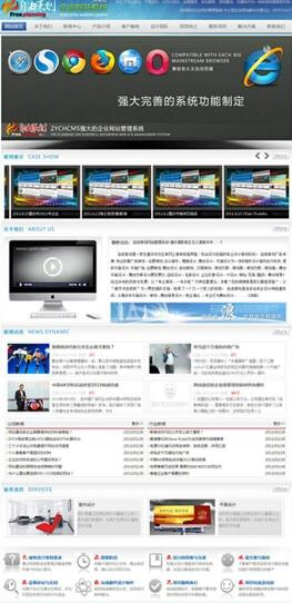 ZYCH自由策划企业网站管理系统网站源码免费下载