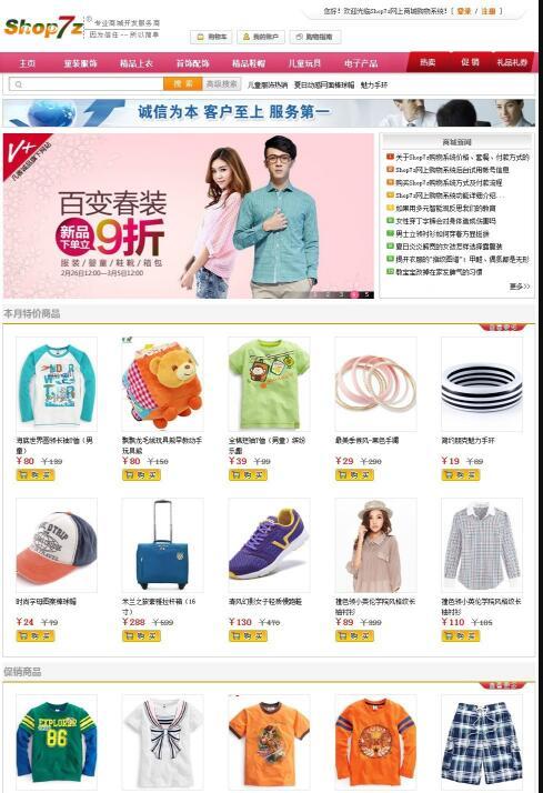 【ASP】最新,时尚,美观,网上购物系统网站源码时尚版