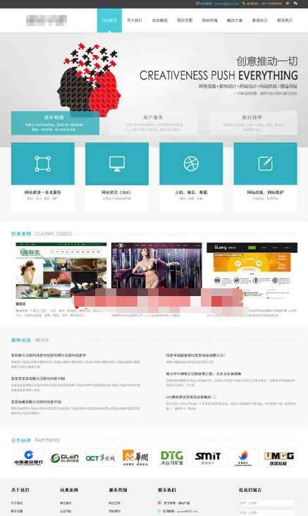 【PHP】HTML5浅蓝色风格dede网络公司源码