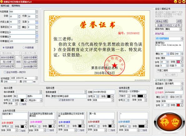 【亲测可用】一款专业的证书制作生成打印工具