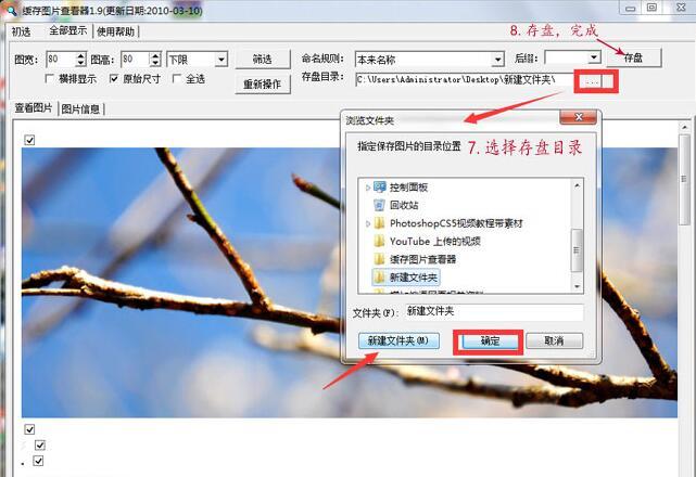 网页缓存图片查看器|CSS图片下载器