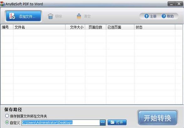pdf转换成word转换器免费破解版|百度网盘下载地址