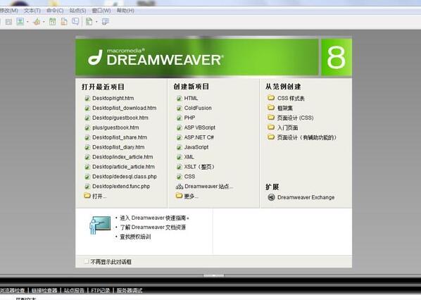 Dreamweaver8.0绿化破解版下载|最经典的简体中文版
