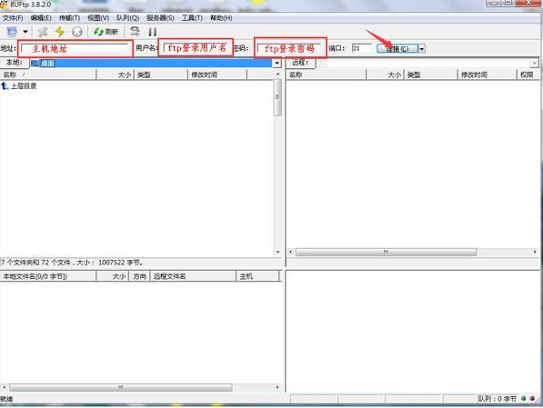 8UFTP上传工具下载|绿色免费版ftp客户端