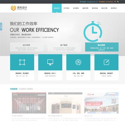 浅蓝色风格dedecms织梦HTML5网络公司模板