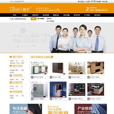 家具公司织梦免费模板下载