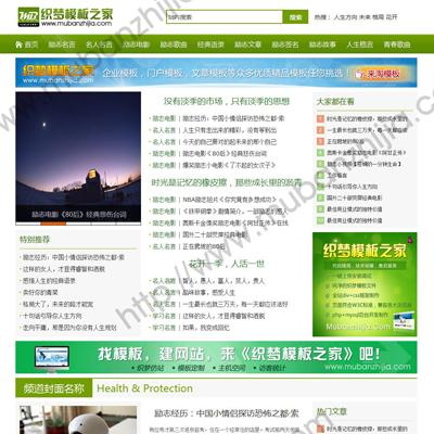 绿色织梦新闻资讯模板下载