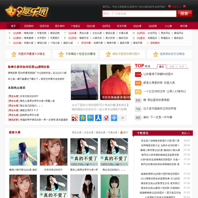 2012年版QQ乐园织梦织梦免费下载