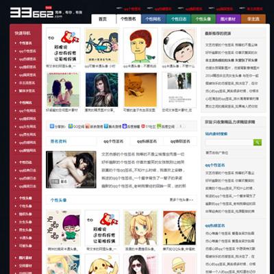 QQ素材织梦模板,带全站数据,可采集,可生成html