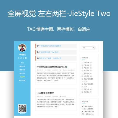 三栏wordpress主题,博客主题JieStyle Two免费下载