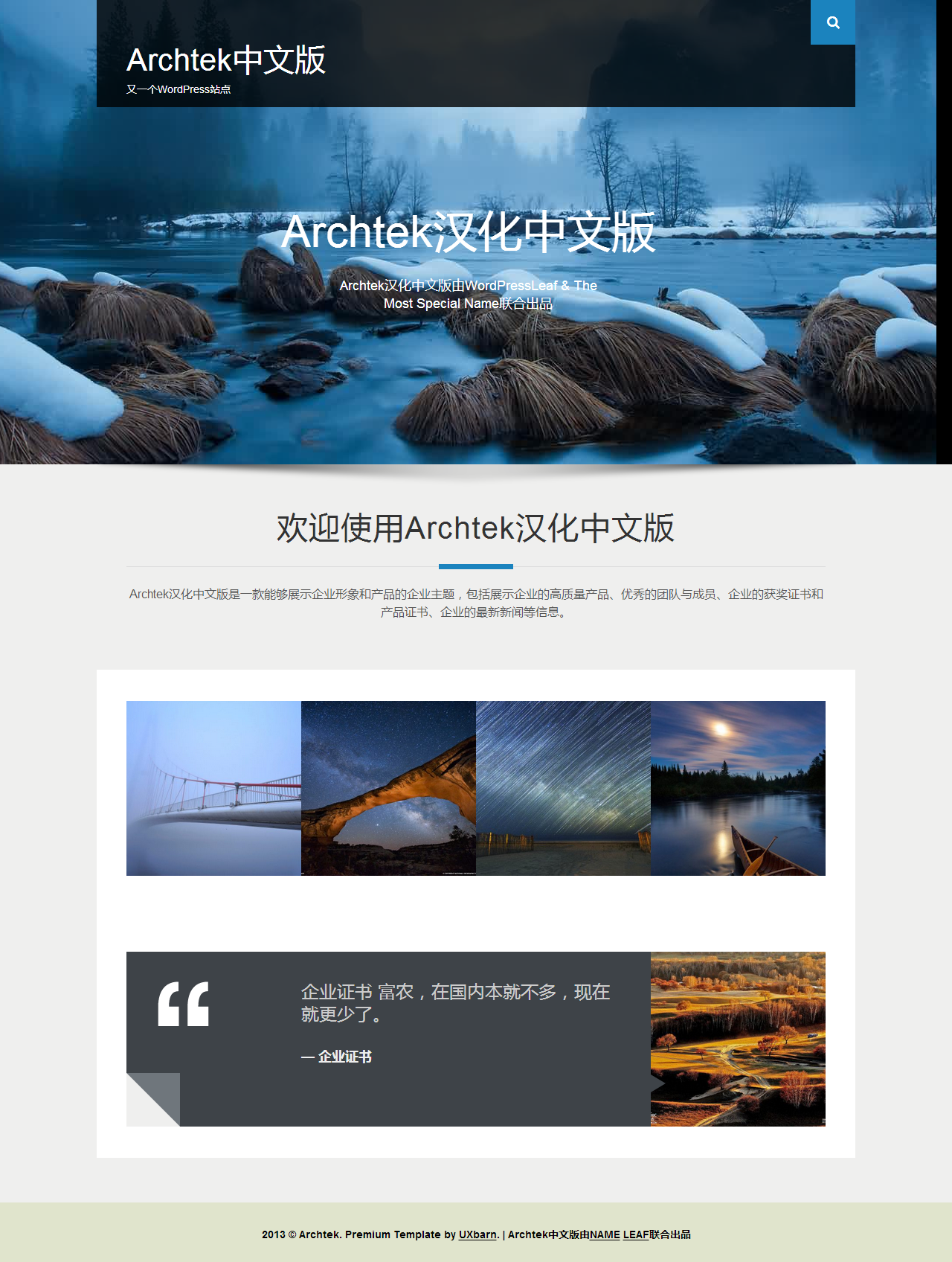 Archtek主题汉化中文版-高端大气的WordPress企业主题
