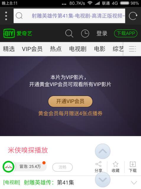 一款安卓端手机端可以播放VIP视频的浏览器软件免费下载