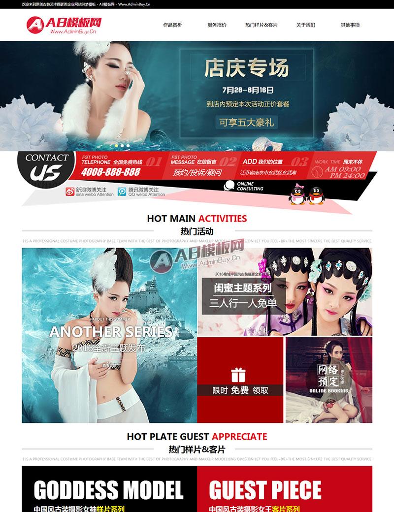 原创古装艺术摄影类企业网站织梦模板