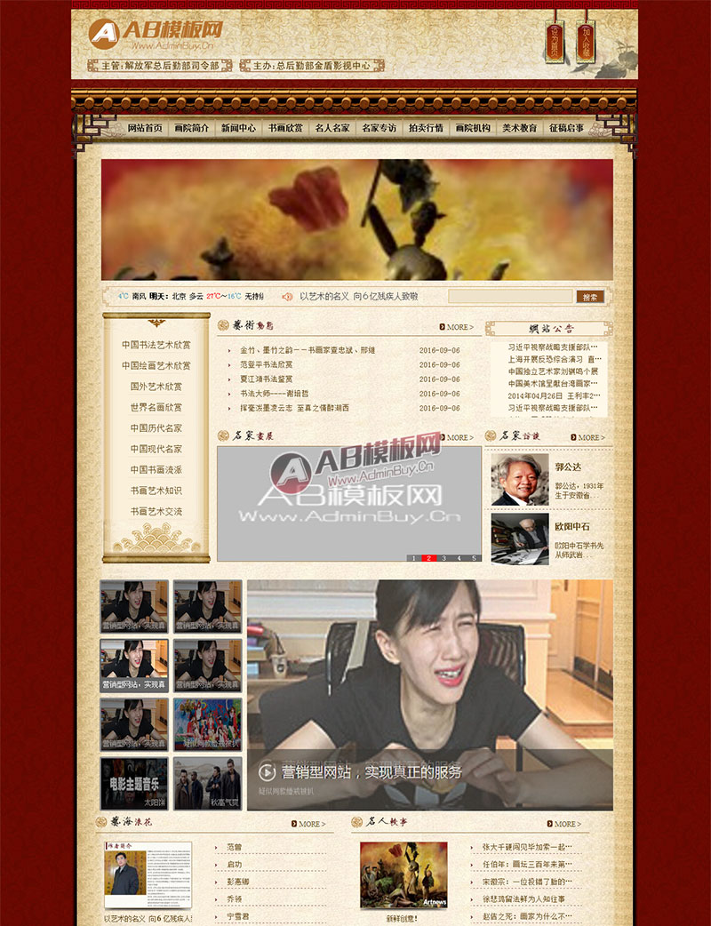 水墨风格文学网站源码 艺术书画研究院类企业网站织梦dedecms模板