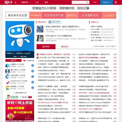 IT科技资讯门户织梦模板免费下载