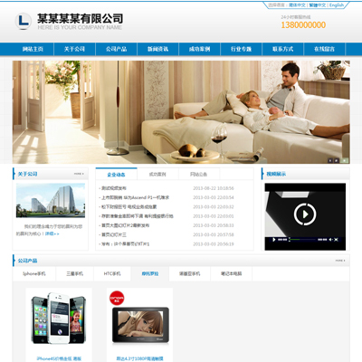 DEDEcms织梦三语(中英繁)免费企业模板